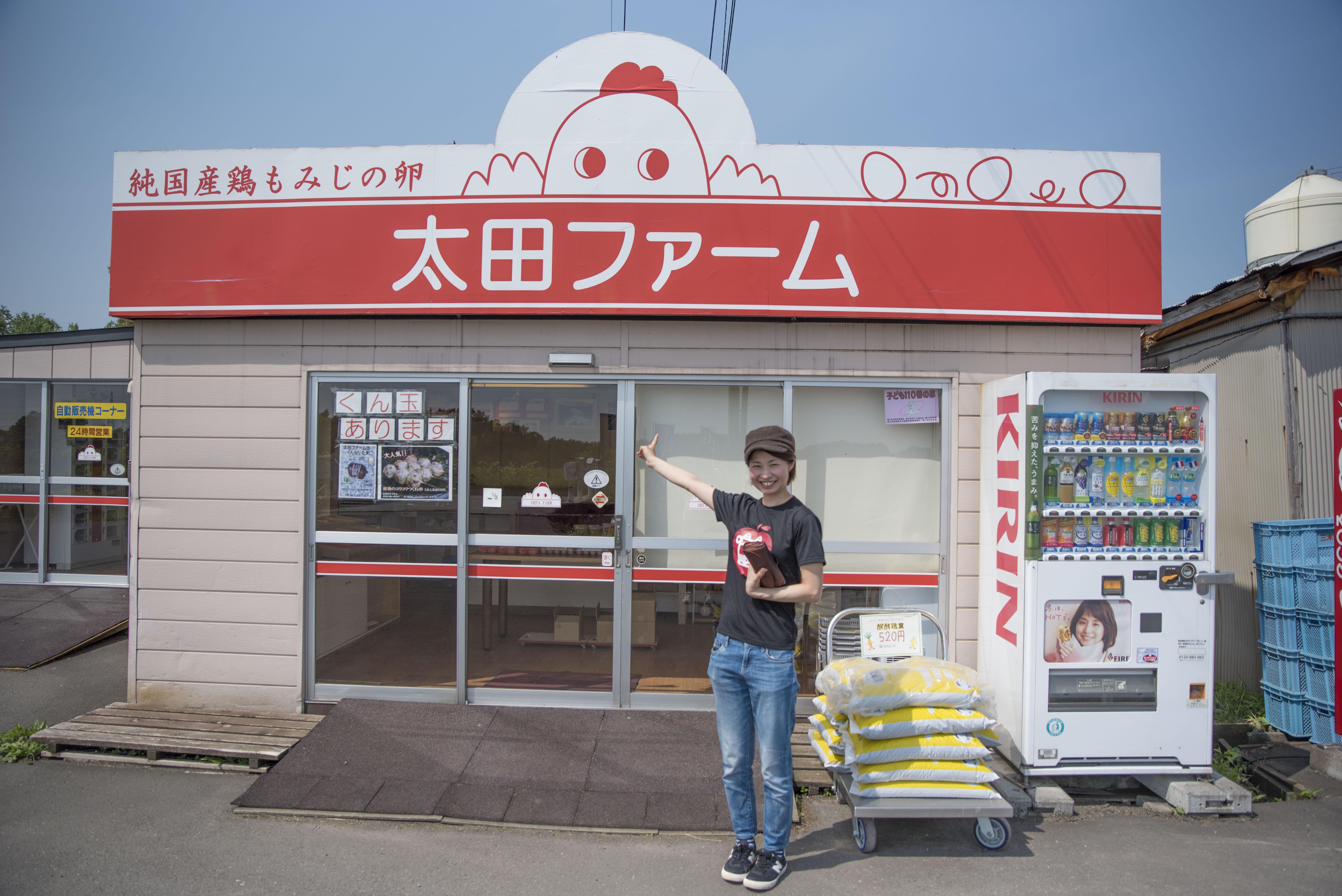 純国産鶏もみじを飼育し、卵からお肉まで販売。|太田ファーム in 北海道江別