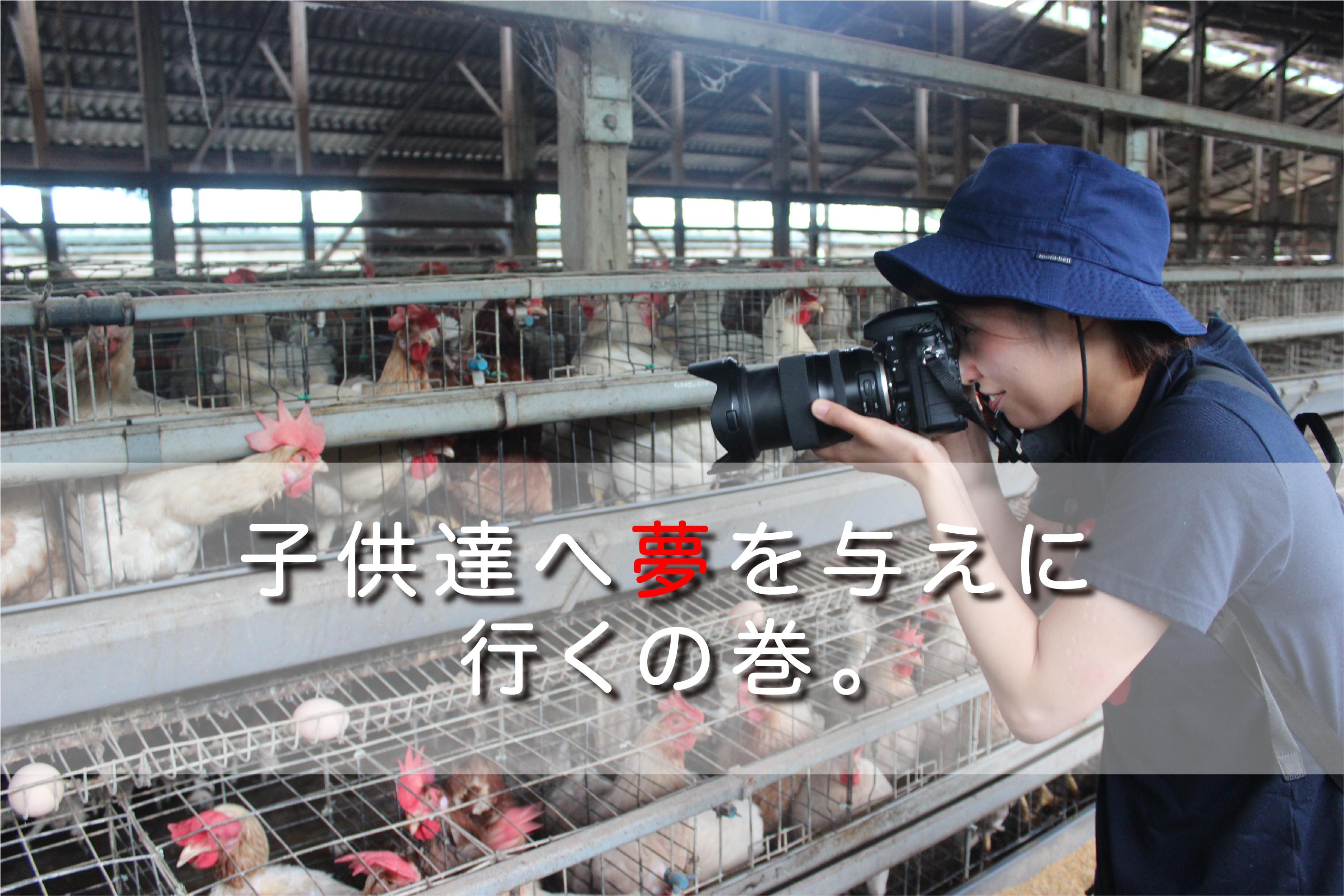 子供達に夢を与えに静岡へ!|日本一周農家旅 後藤のたまご in 静岡県富士