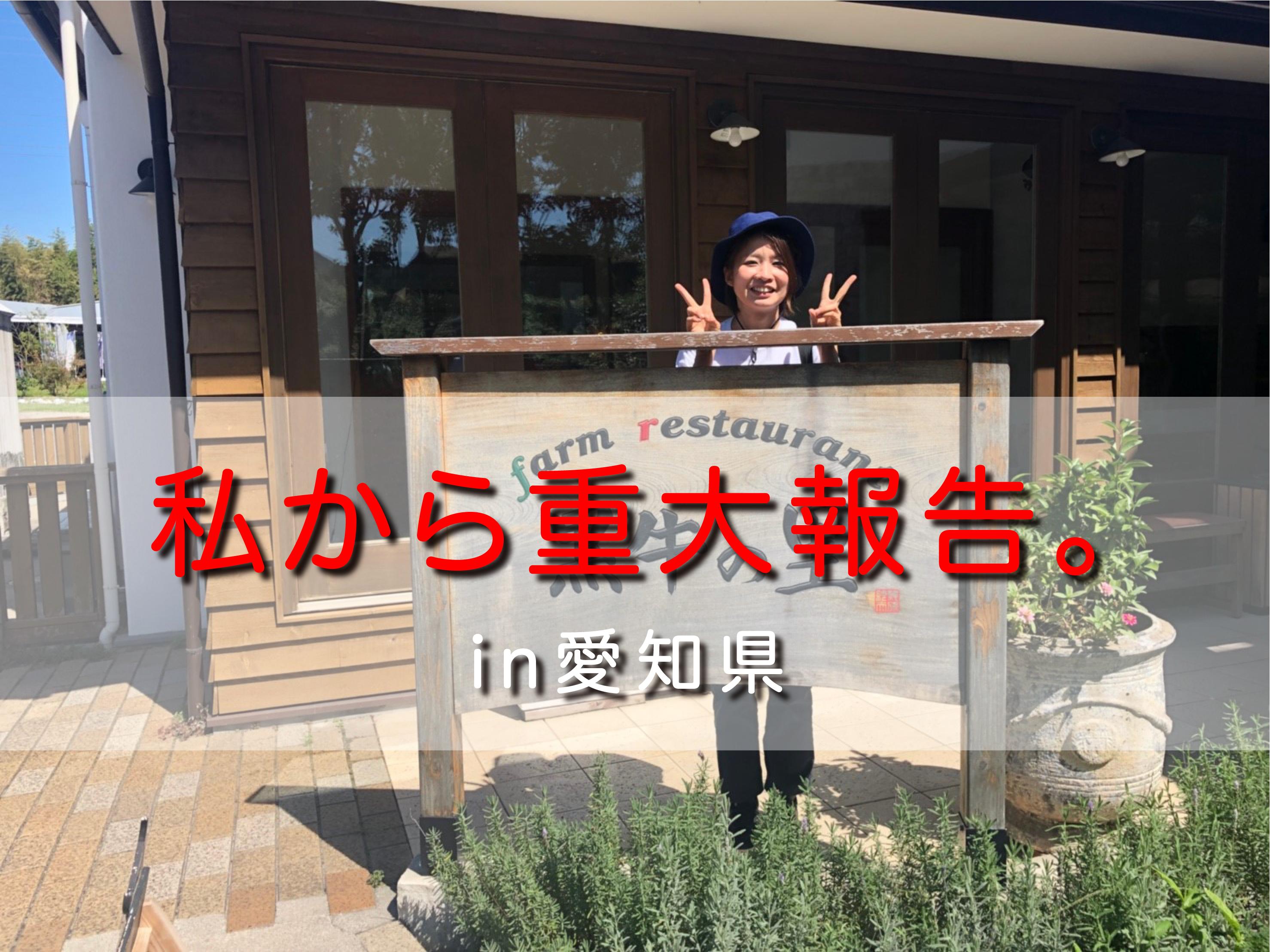 重大なご報告。|日本一周農家旅 牛屋のおっかぁ in 愛知県知多