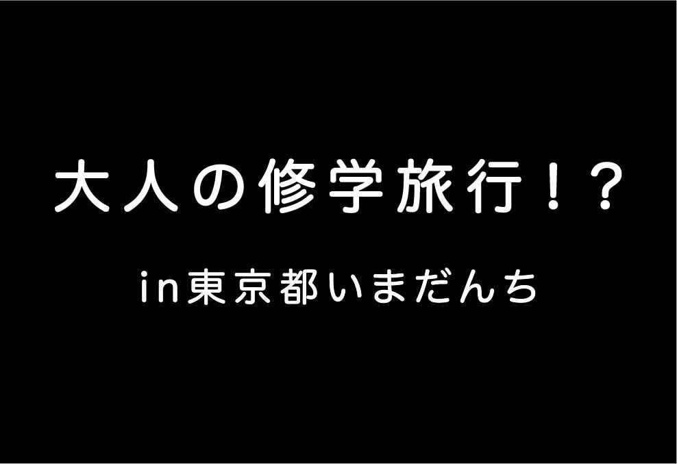 大人の修学旅行!?|日本一周農家旅 北海道移住スナック終わり in 東京都いまだんち