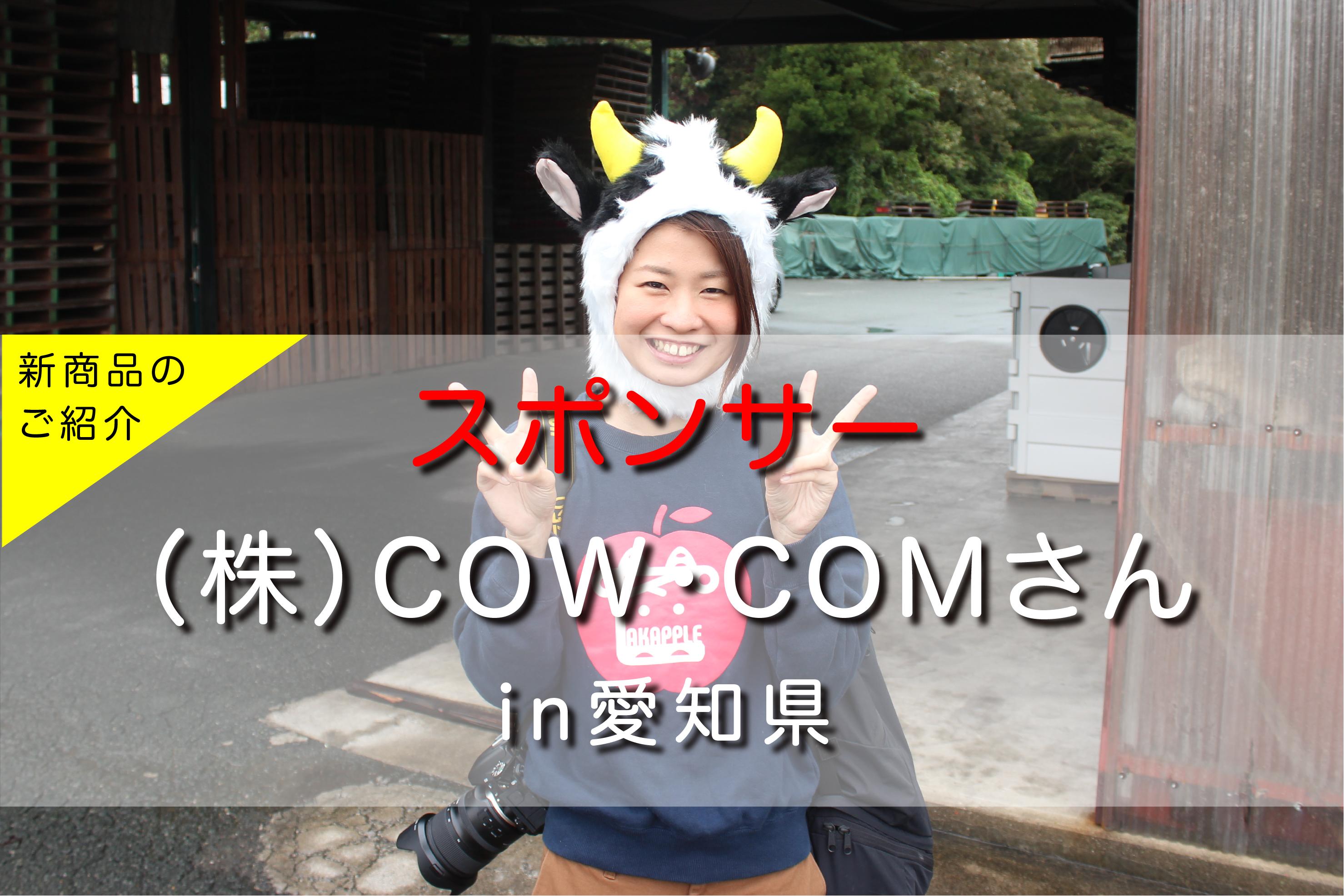 新商品を「あかっぷる」が牛になりきってご紹介。|日本一周農家旅 COW・COM(カウコン) in 愛知県豊橋