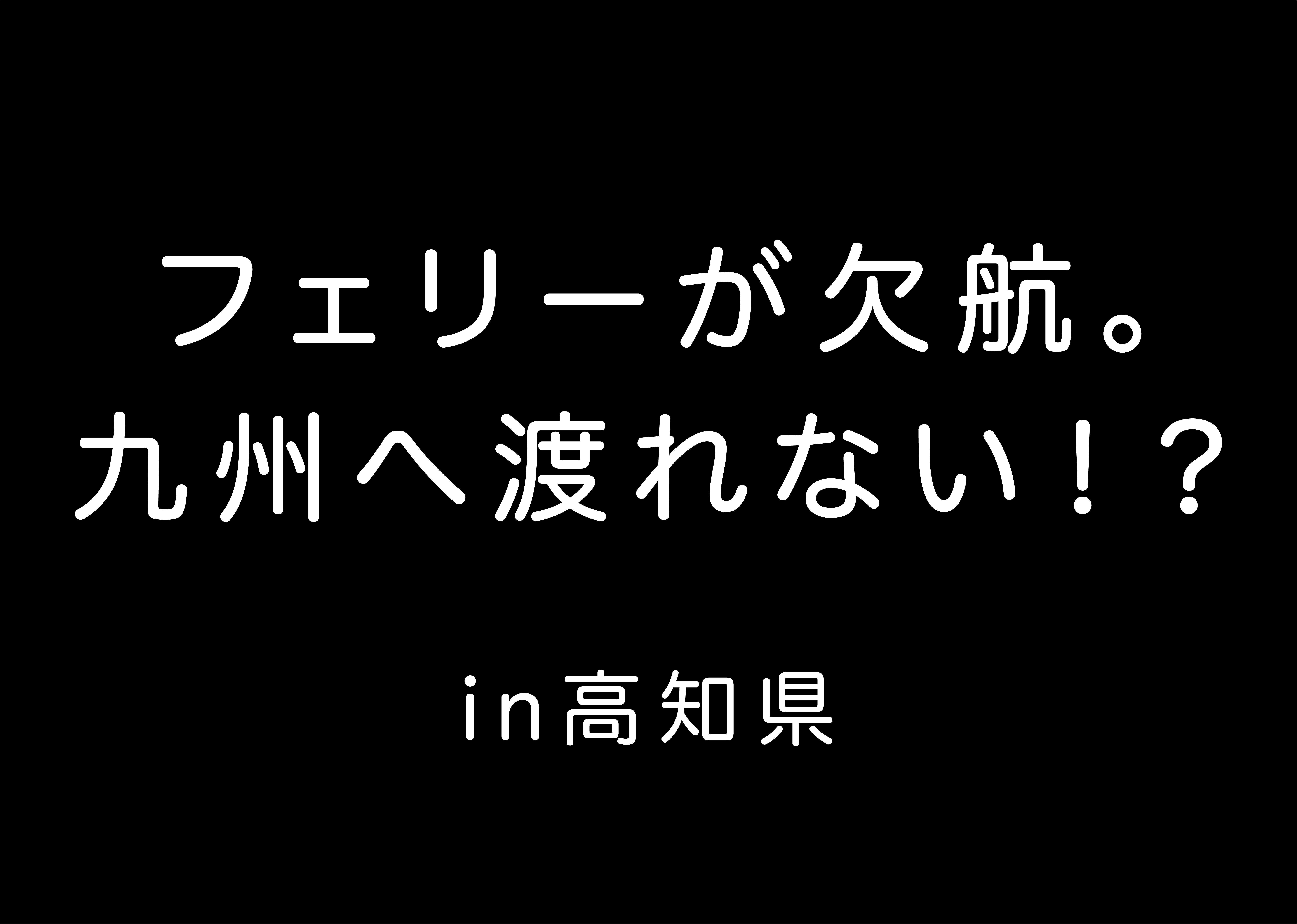 燃料高騰でフェリー欠航。九州へ渡れない!?|日本一周農家旅 大分行きフェリー in 高知県宿毛