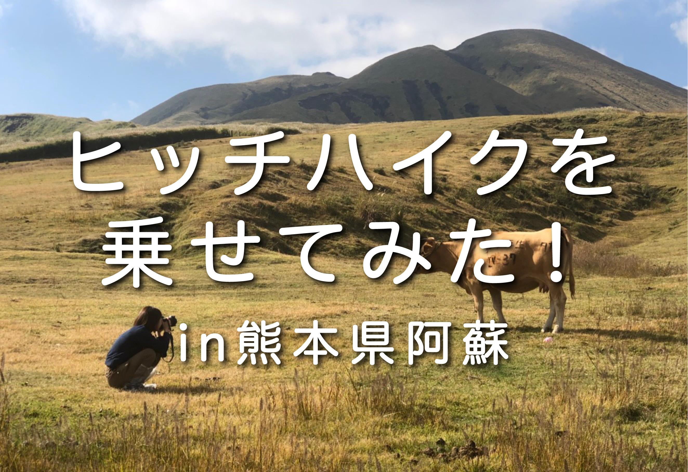 ヒッチハイクを乗せてみた!|日本一周農家旅 阿蘇山のふもと in 熊本県阿蘇