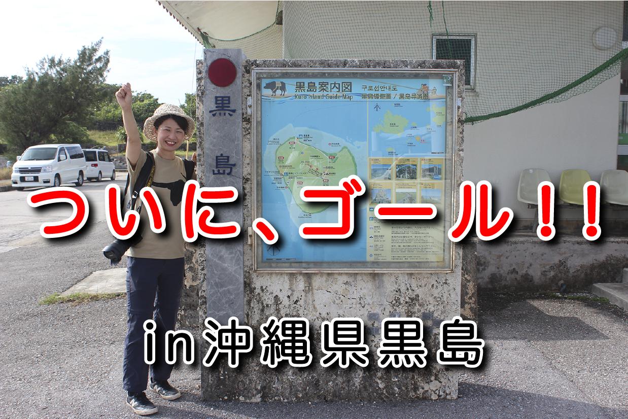 ついに、ゴーーーーール!!!!!|日本一周農家旅 ていこさん&はるなさん in 沖縄県黒島