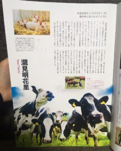 rapora(AIRDO機内誌)家畜写真家