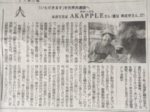 全国農業新聞(家畜写真家)
