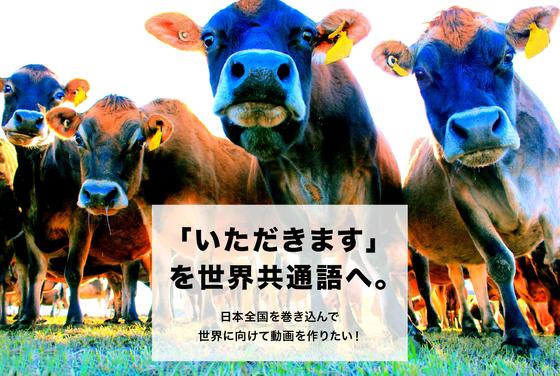 家畜写真家クラウドファンディング