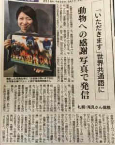 家畜写真家(北海道新聞)