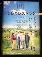 舞台は北海道せたな町、映画「そらのレストラン」を見た感想。
