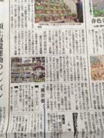 北海道新聞さんに掲載