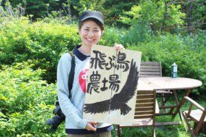 やっぱり大好き。in 飛ぶ鳥農場 北海道望来町